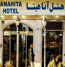 هتل-آناهیتا